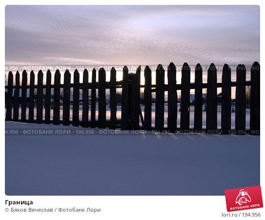Граница, фото № 194956, снято 3 января 2008 г. (c) Бяков Вячеслав / Фотобанк Лори