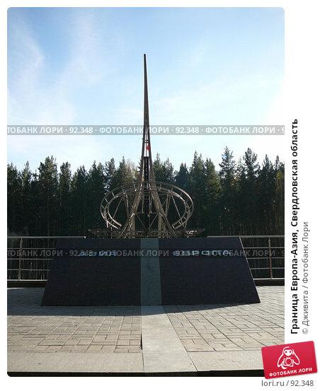 Граница Европа-Азия, Свердловская область, фото № 92348, снято 3 октября 2007 г. (c) Дживита / Фотобанк Лори