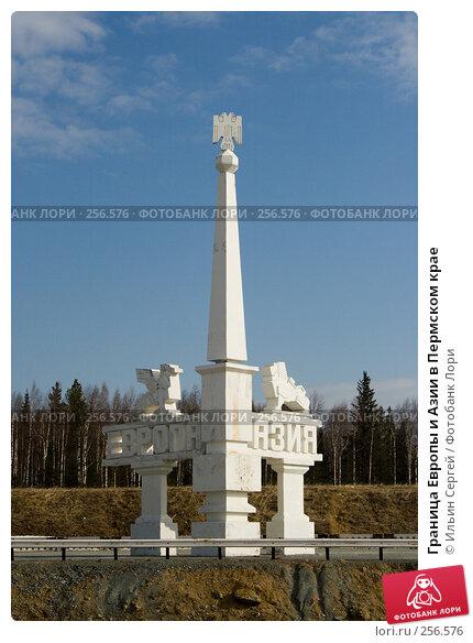 Граница Европы и Азии в Пермском крае, фото № 256576, снято 19 апреля 2008 г. (c) Ильин Сергей / Фотобанк Лори