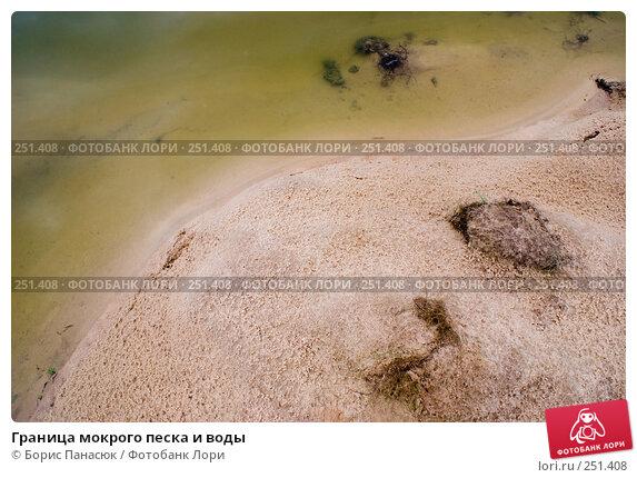 Граница мокрого песка и воды, фото № 251408, снято 11 апреля 2008 г. (c) Борис Панасюк / Фотобанк Лори