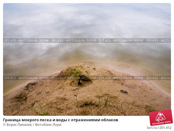 Граница мокрого песка и воды с отражениями облаков, фото № 251412, снято 11 апреля 2008 г. (c) Борис Панасюк / Фотобанк Лори