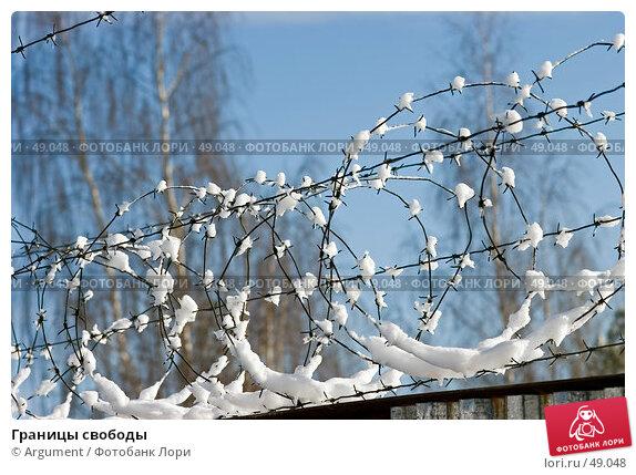 Границы свободы, фото № 49048, снято 19 марта 2006 г. (c) Argument / Фотобанк Лори