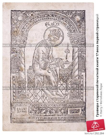 Гравюра старинной печатной книги 17 века первой страницей, фото № 292284, снято 14 апреля 2008 г. (c) Harry / Фотобанк Лори