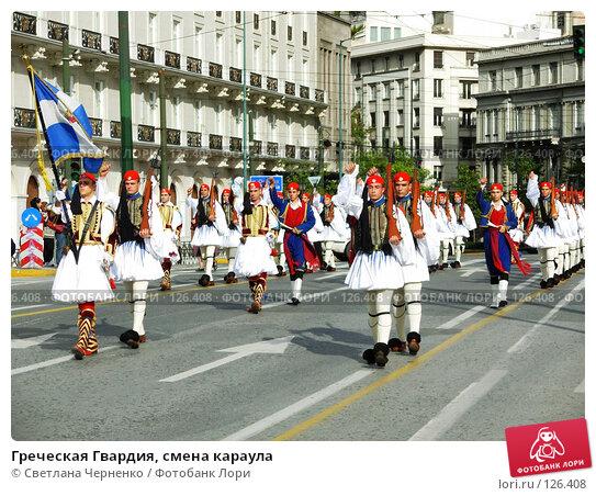 Греческая Гвардия, смена караула, фото № 126408, снято 18 ноября 2007 г. (c) Светлана Черненко / Фотобанк Лори