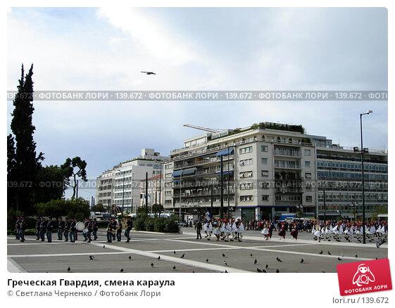Греческая Гвардия, смена караула, фото № 139672, снято 18 ноября 2007 г. (c) Светлана Черненко / Фотобанк Лори