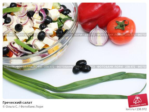 Греческий салат, фото № 238972, снято 31 марта 2008 г. (c) Ольга С. / Фотобанк Лори