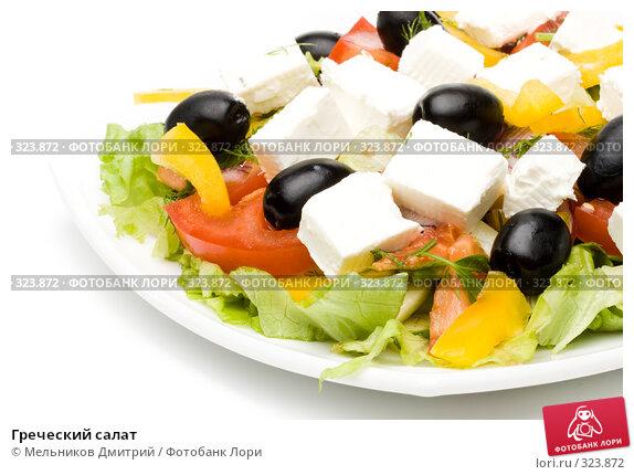 Греческий салат, фото № 323872, снято 21 мая 2008 г. (c) Мельников Дмитрий / Фотобанк Лори