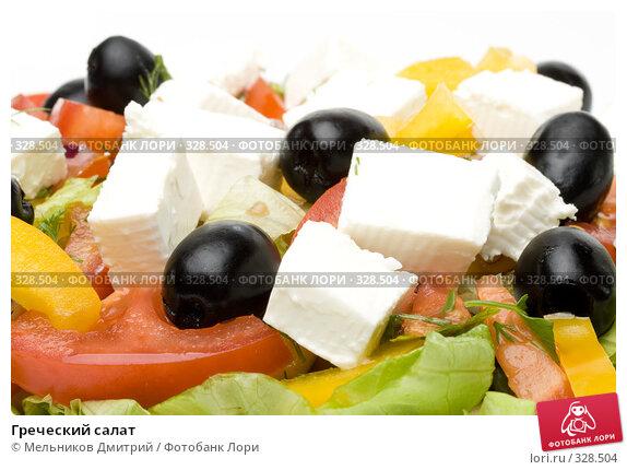 Греческий салат, фото № 328504, снято 21 мая 2008 г. (c) Мельников Дмитрий / Фотобанк Лори