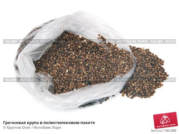 Гречневая крупа в полиэтиленовом пакете, фото № 143080, снято 9 декабря 2007 г. (c) Круглов Олег / Фотобанк Лори