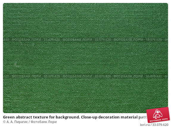Купить «Green abstract texture for background. Close-up decoration material pattern design», фото № 33079620, снято 10 февраля 2020 г. (c) А. А. Пирагис / Фотобанк Лори