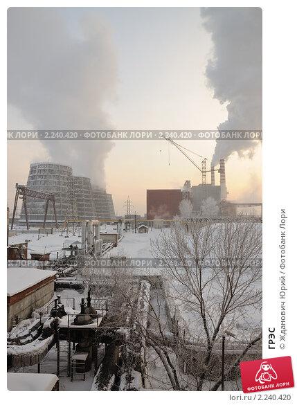 Купить «ГРЭС», фото № 2240420, снято 23 декабря 2010 г. (c) Жданович Юрий / Фотобанк Лори