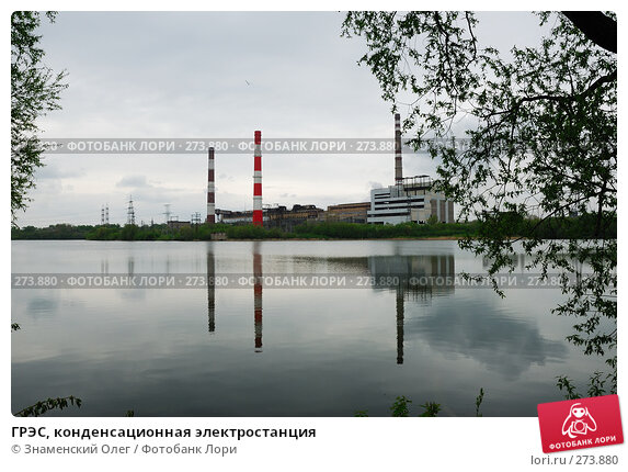 ГРЭС, конденсационная электростанция, эксклюзивное фото № 273880, снято 2 мая 2008 г. (c) Знаменский Олег / Фотобанк Лори