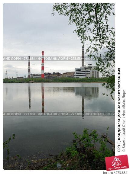 ГРЭС, конденсационная электростанция, эксклюзивное фото № 273884, снято 2 мая 2008 г. (c) Знаменский Олег / Фотобанк Лори