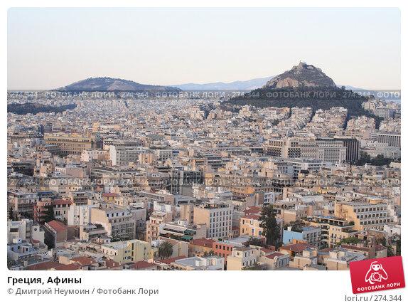 Греция, Афины, эксклюзивное фото № 274344, снято 30 сентября 2007 г. (c) Дмитрий Неумоин / Фотобанк Лори