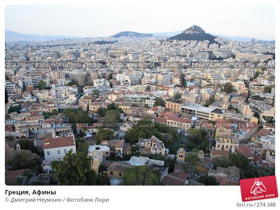 Греция, Афины, эксклюзивное фото № 274348, снято 30 сентября 2007 г. (c) Дмитрий Нейман / Фотобанк Лори
