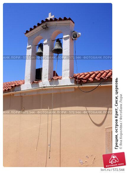 Купить «Греция, остров Крит, Сиси, церковь», эксклюзивное фото № 572544, снято 4 августа 2008 г. (c) Яна Королёва / Фотобанк Лори