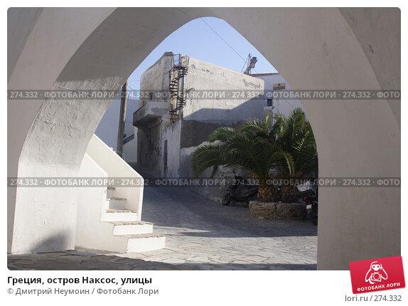 Купить «Греция, остров Наксос, улицы», эксклюзивное фото № 274332, снято 29 сентября 2007 г. (c) Дмитрий Неумоин / Фотобанк Лори