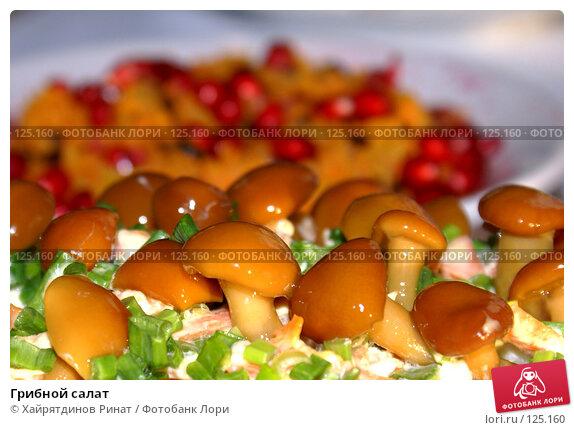 Грибной салат, фото № 125160, снято 9 января 2007 г. (c) Хайрятдинов Ринат / Фотобанк Лори