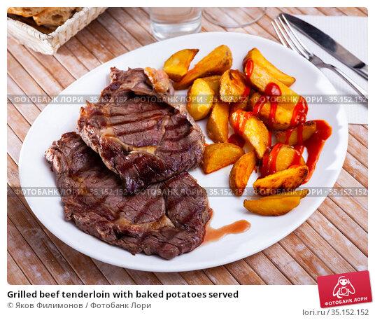 Grilled beef tenderloin with baked potatoes served. Стоковое фото, фотограф Яков Филимонов / Фотобанк Лори