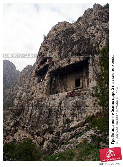 Гробница понтийских царей на склоне холма, фото № 22292, снято 8 ноября 2006 г. (c) Валерий Шанин / Фотобанк Лори