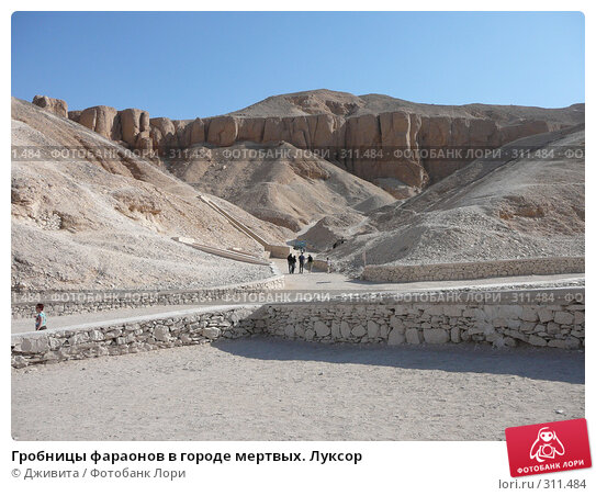 Гробницы фараонов в городе мертвых. Луксор, фото № 311484, снято 12 января 2008 г. (c) Дживита / Фотобанк Лори