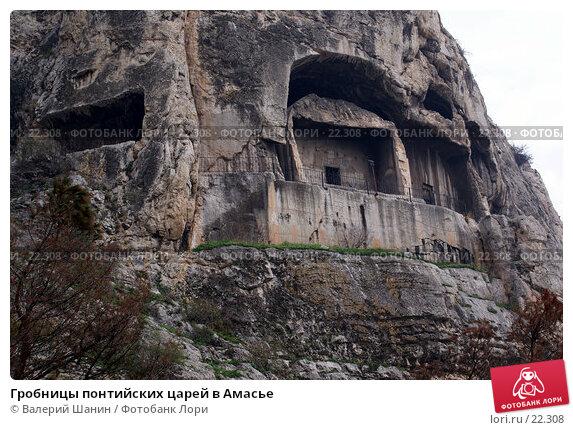 Гробницы понтийских царей в Амасье, фото № 22308, снято 8 ноября 2006 г. (c) Валерий Шанин / Фотобанк Лори