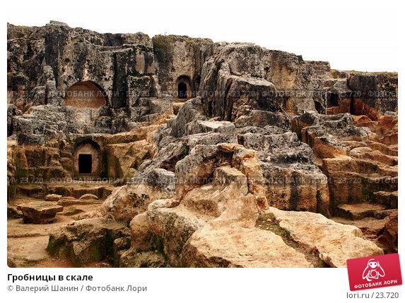 Гробницы в скале, фото № 23720, снято 5 ноября 2006 г. (c) Валерий Шанин / Фотобанк Лори