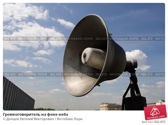 Громкоговоритель на фоне неба, фото № 302472, снято 27 мая 2008 г. (c) Донцов Евгений Викторович / Фотобанк Лори