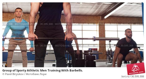 Купить «Group of Sporty Athletic Men Training With Barbells.», фото № 30595308, снято 3 февраля 2019 г. (c) Pavel Biryukov / Фотобанк Лори