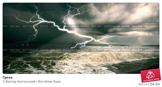Гроза, иллюстрация № 294364 (c) Виктор Застольский / Фотобанк Лори