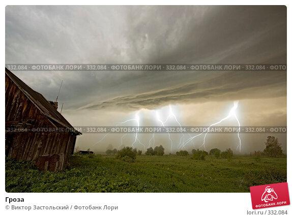 Купить «Гроза», фото № 332084, снято 12 июня 2008 г. (c) Виктор Застольский / Фотобанк Лори