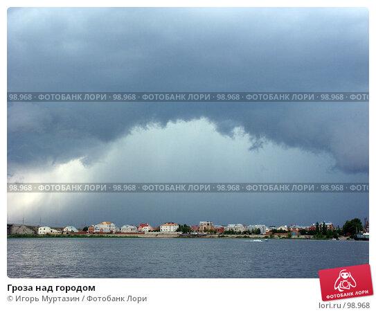 Купить «Гроза над городом», фото № 98968, снято 19 июля 2003 г. (c) Игорь Муртазин / Фотобанк Лори