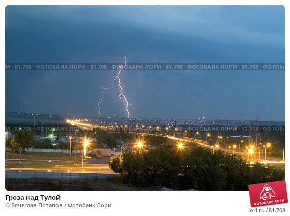Гроза над Тулой, фото № 81708, снято 19 июня 2007 г. (c) Вячеслав Потапов / Фотобанк Лори