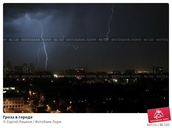 Гроза в городе, фото № 46120, снято 23 мая 2007 г. (c) Сергей Лешков / Фотобанк Лори