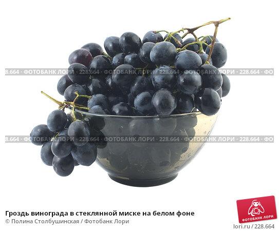 Гроздь винограда в стеклянной миске на белом фоне, фото № 228664, снято 24 января 2017 г. (c) Полина Столбушинская / Фотобанк Лори