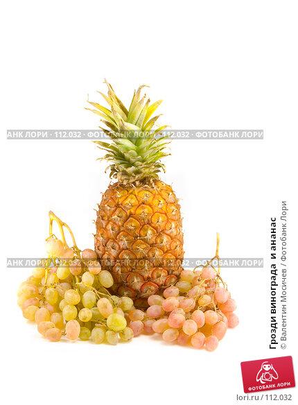 Купить «Грозди винограда  и ананас», фото № 112032, снято 2 декабря 2006 г. (c) Валентин Мосичев / Фотобанк Лори