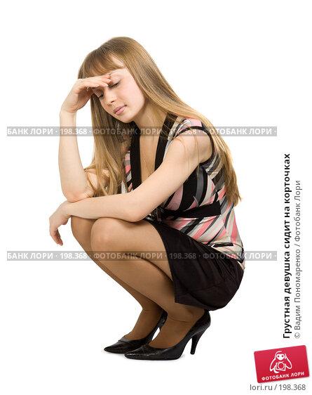 Груcтная девушка сидит на корточках, фото № 198368, снято 16 декабря 2007 г. (c) Вадим Пономаренко / Фотобанк Лори
