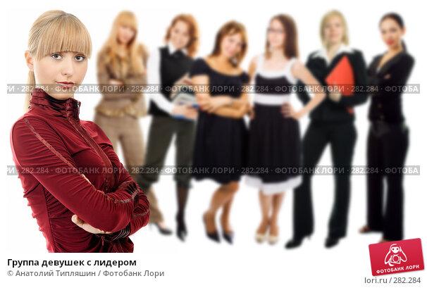 Купить «Группа девушек с лидером», фото № 282284, снято 24 апреля 2018 г. (c) Анатолий Типляшин / Фотобанк Лори