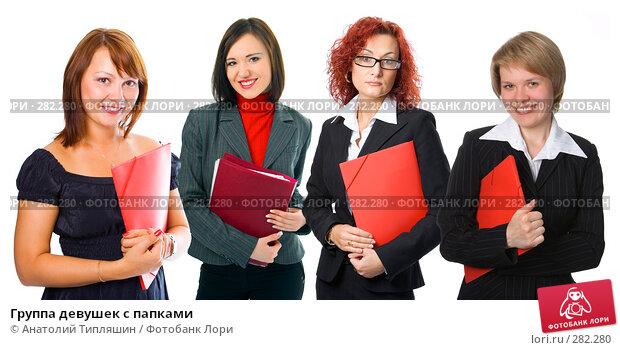 Группа девушек с папками, фото № 282280, снято 24 июня 2017 г. (c) Анатолий Типляшин / Фотобанк Лори
