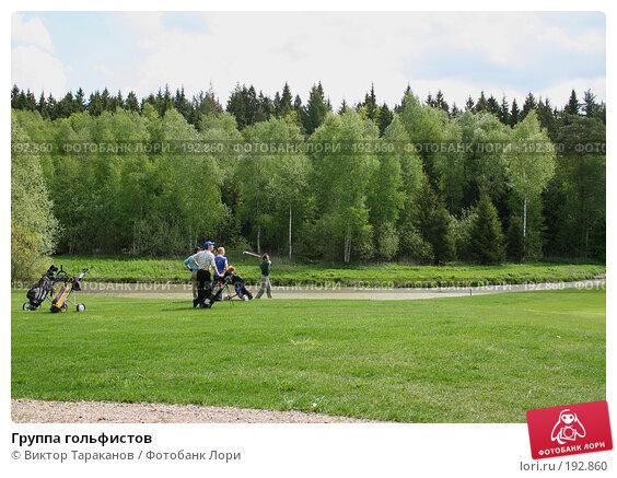 Группа гольфистов, эксклюзивное фото № 192860, снято 31 мая 2006 г. (c) Виктор Тараканов / Фотобанк Лори