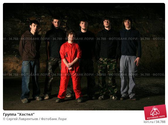 """Группа """"Хостел"""", фото № 34788, снято 27 апреля 2017 г. (c) Сергей Лаврентьев / Фотобанк Лори"""
