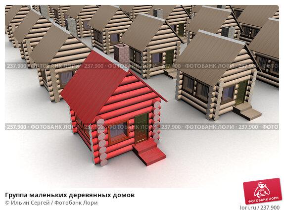 Группа маленьких деревянных домов, иллюстрация № 237900 (c) Ильин Сергей / Фотобанк Лори