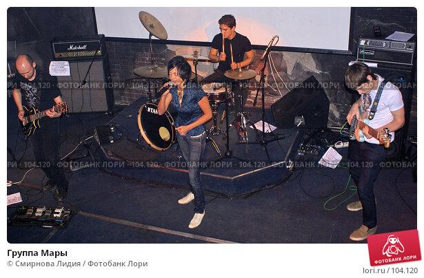 Группа Мары, фото № 104120, снято 26 сентября 2017 г. (c) Смирнова Лидия / Фотобанк Лори