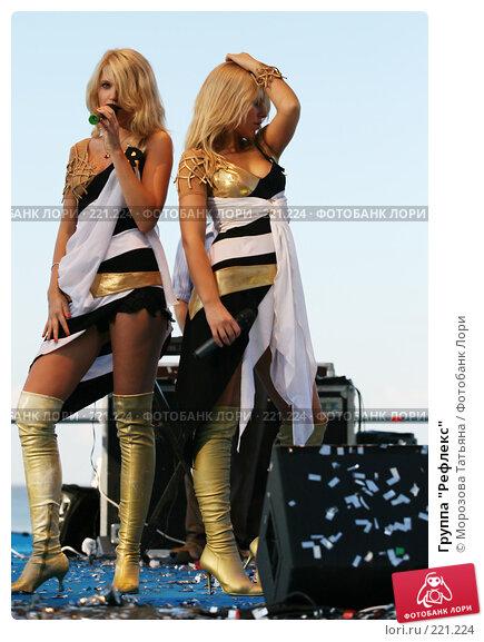 "Группа ""Рефлекс"", фото № 221224, снято 28 июля 2007 г. (c) Морозова Татьяна / Фотобанк Лори"