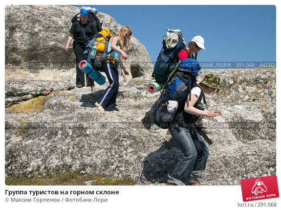 Группа туристов на горном склоне, фото № 291068, снято 5 мая 2007 г. (c) Максим Горпенюк / Фотобанк Лори
