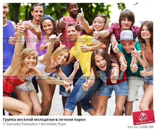 молодые много фото