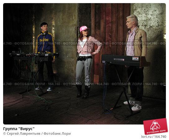 """Группа """"Вирус"""", фото № 164740, снято 22 января 2006 г. (c) Сергей Лаврентьев / Фотобанк Лори"""