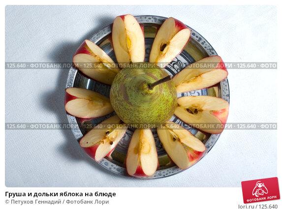 Груша и дольки яблока на блюде, фото № 125640, снято 20 октября 2007 г. (c) Петухов Геннадий / Фотобанк Лори