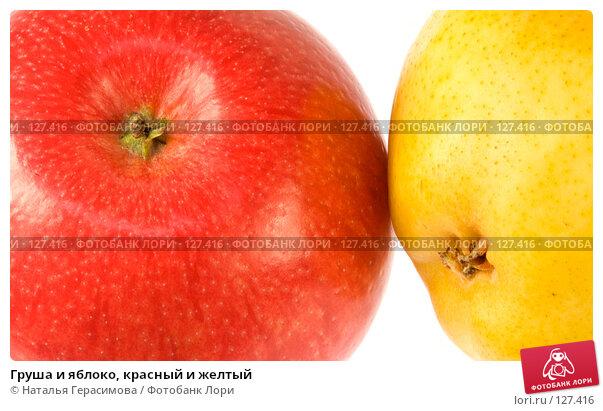 Груша и яблоко, красный и желтый, фото № 127416, снято 11 октября 2007 г. (c) Наталья Герасимова / Фотобанк Лори