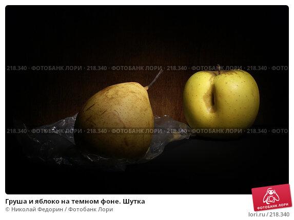 Груша и яблоко на темном фоне. Шутка, фото № 218340, снято 18 января 2008 г. (c) Николай Федорин / Фотобанк Лори